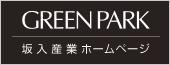 GreenPark 坂入産業ホームページ